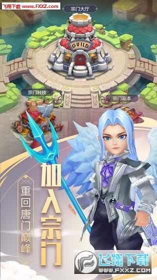 武魂蓝银皇满v手游v1.0截图0
