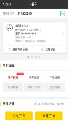 水稻管家app2.9.20截图0