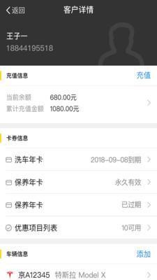 水稻管家app2.9.20截图2