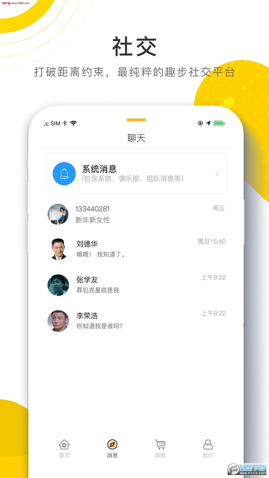 步天天app官方版1.0截图2
