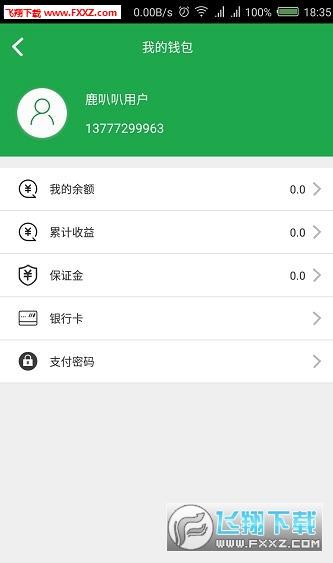 鹿叭叭司机端app2.0.1截图2