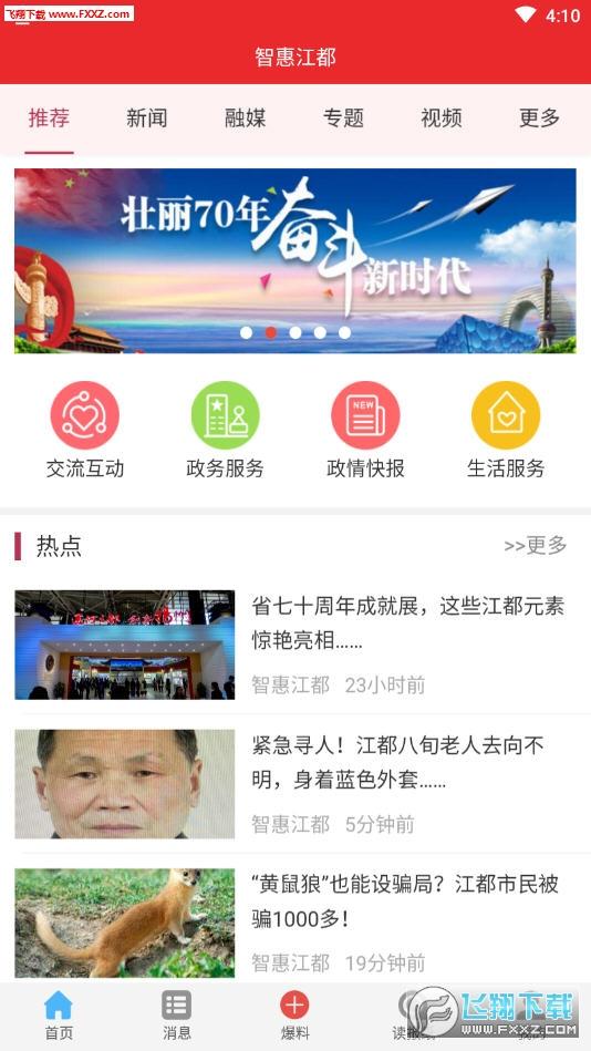 智惠江都app1.0.12截图0