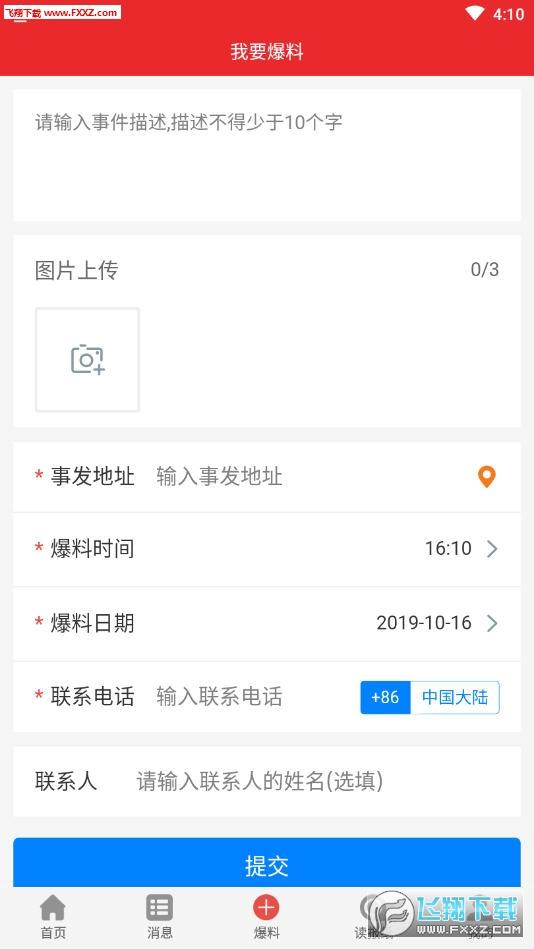 智惠江都app1.0.12截图1