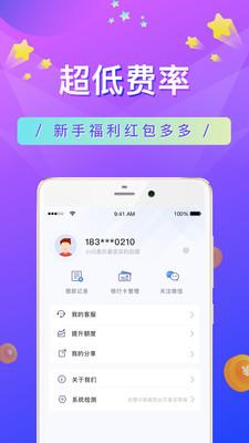 贷来财appv1.0.0截图2