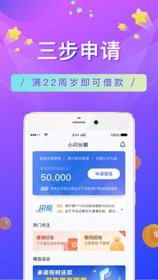 贷来财appv1.0.0截图0