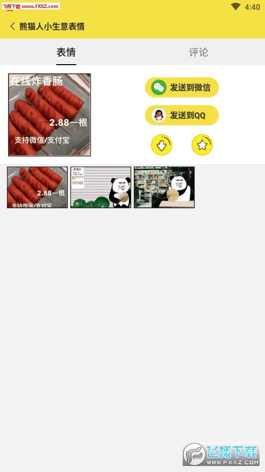 搞笑斗�D表情包app1.2.3截�D2
