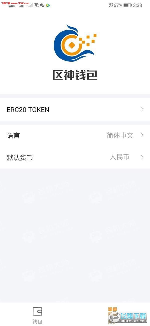 区神钱包app1.0截图2
