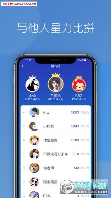东阳光星球app安卓版v0.1.4截图0