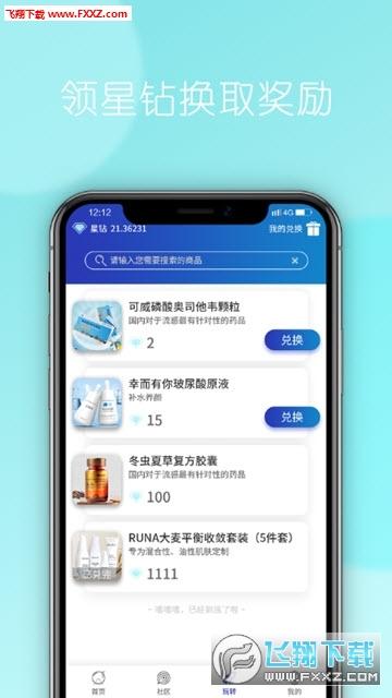 东阳光星球app安卓版v0.1.4截图1