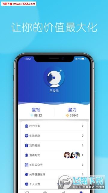 东阳光星球app安卓版v0.1.4截图2