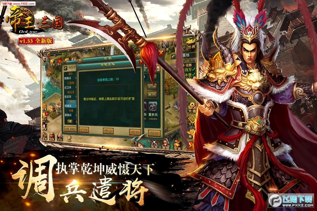 帝王三国单机破解版1.53.0527截图2
