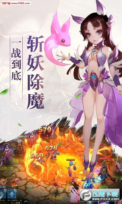 诛仙封神传梦回奇缘满v游戏v1.0截图1