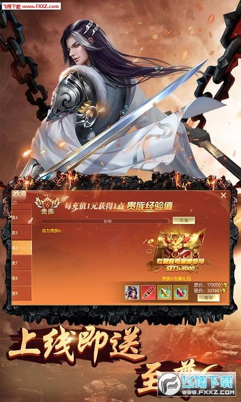 最仙西游无限元宝版1.0.0.4截图1