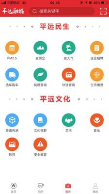 平远通app2.2.6最新版截图0
