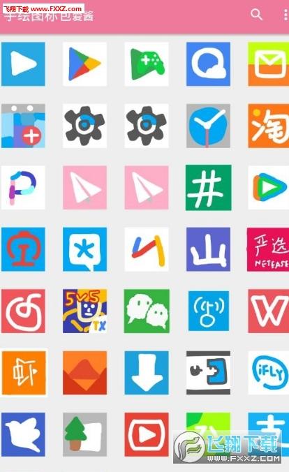 爱酱手绘图标包app1.0截图0