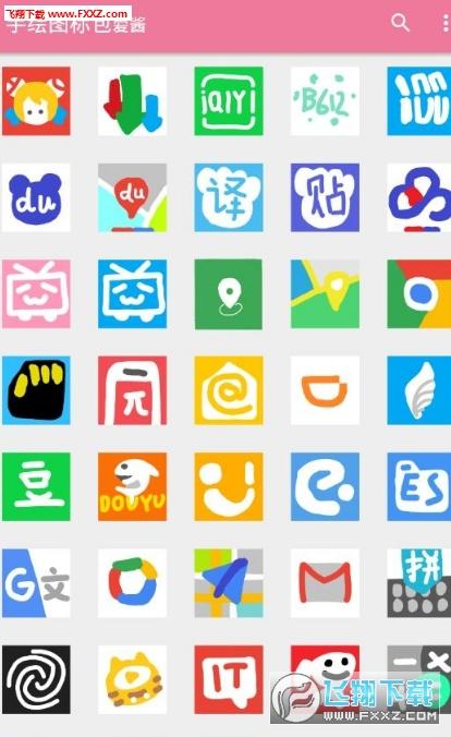 爱酱手绘图标包app1.0截图1