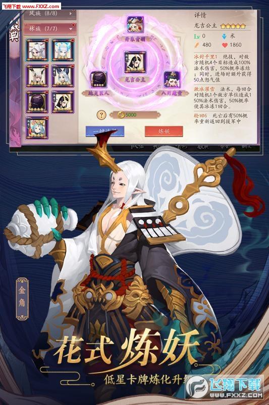 长安幻世绘台服0.0.93.0截图2