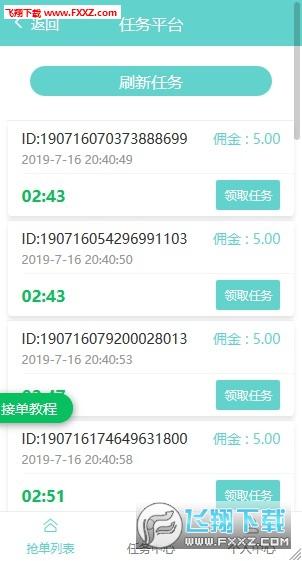薄荷任务平台抢单赚钱官方版v1.0截图2