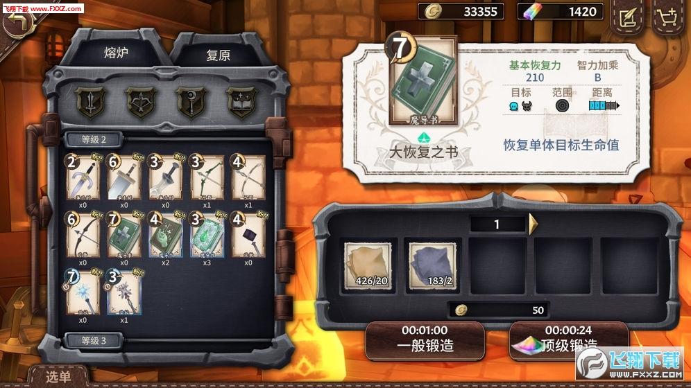 完售物语无限金币钻石修改工具1.0截图1