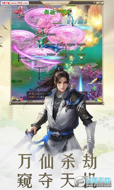 傲剑情缘海量版1.0.0截图1