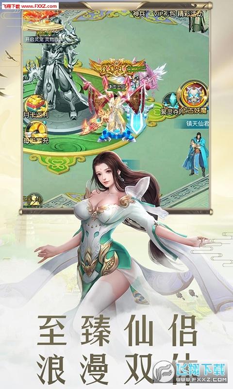 傲剑情缘海量版1.0.0截图2