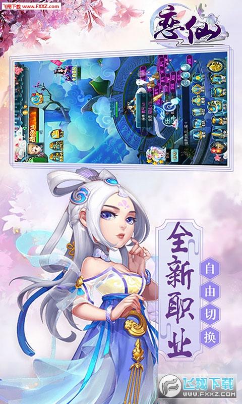 恋仙BT版ios1.0.0截图0