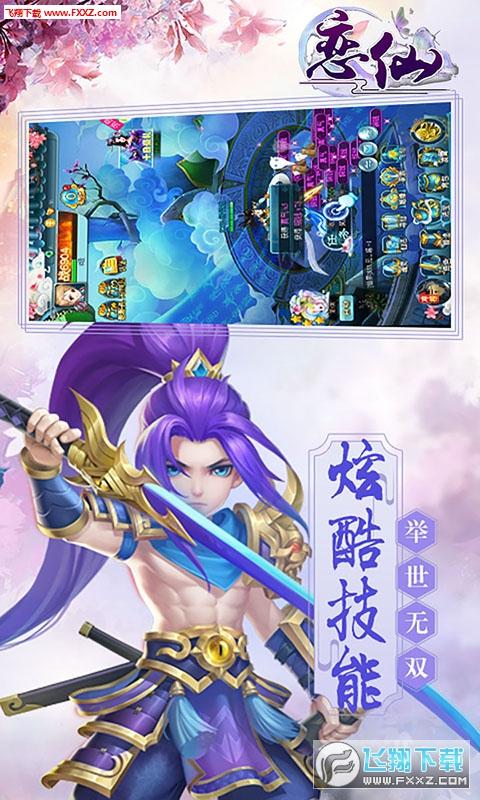 恋仙BT版ios1.0.0截图2