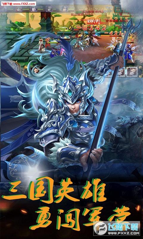 三国志Online最新版1.1.2.2截图1