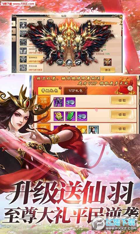 斗罗诸神战仙礼包版7.04.0截图2