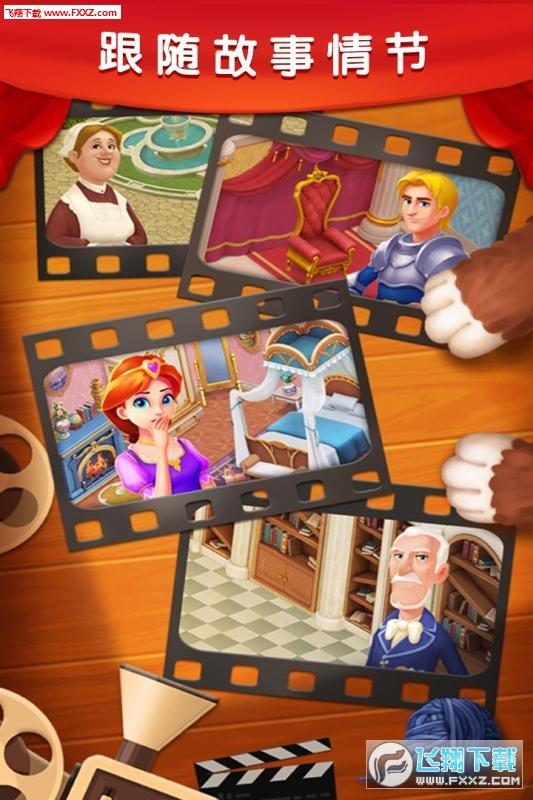 梦幻城堡爱消除手游1.0.1截图1