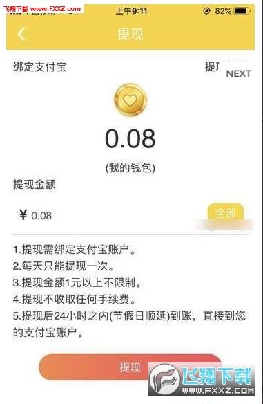 吉祥鸡app官方版1.0截图2