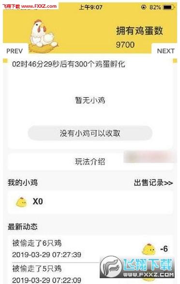 吉祥鸡app官方版1.0截图1