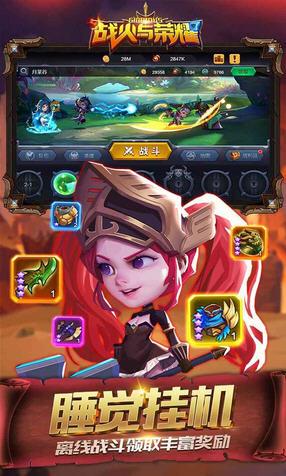 战火与荣耀九游版1.0.0截图1