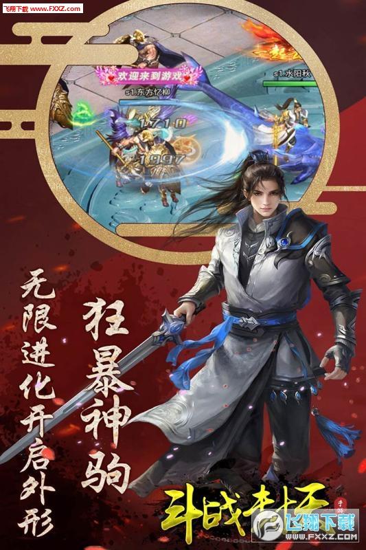 斗战封天安卓版2.0截图1