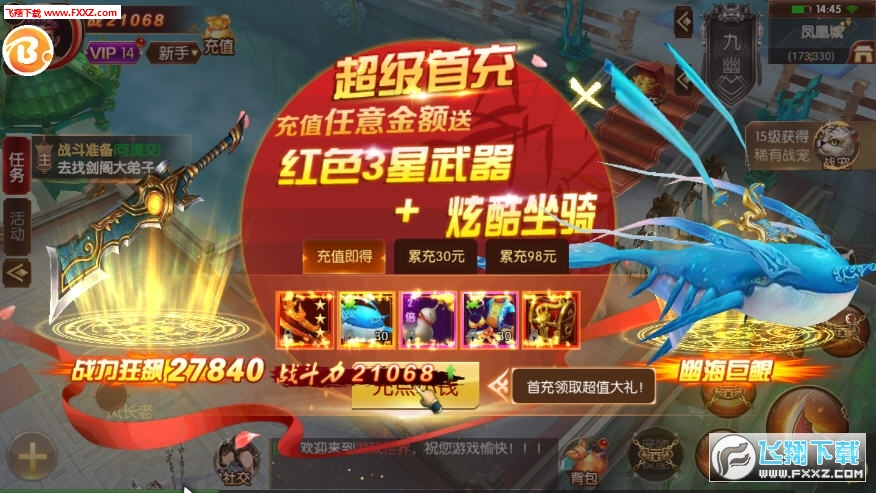 修仙传飞升版1.0截图1