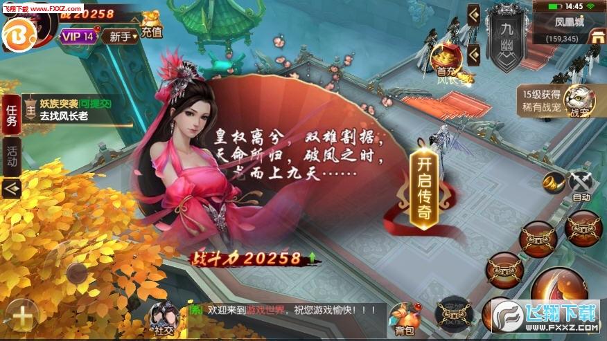 修仙传飞升版1.0截图2