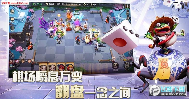 阴阳师智走棋安卓版v1.0截图0