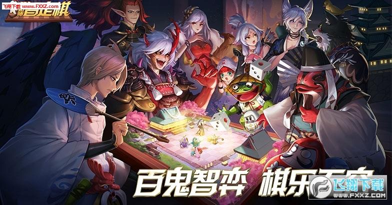 阴阳师智走棋安卓版v1.0截图2