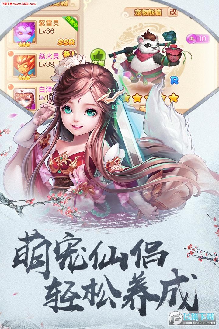 四海仙妖记公益服1.0.0截图2