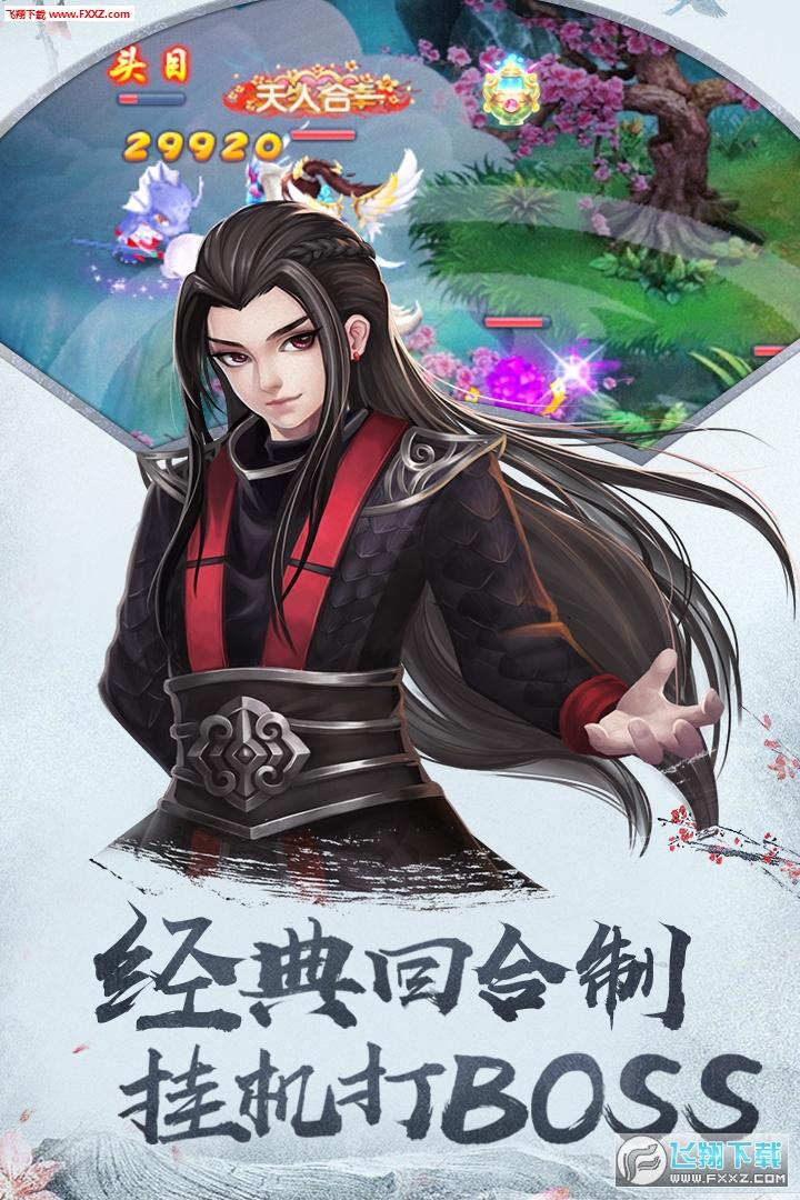 四海仙妖记公益服1.0.0截图3