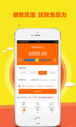 清心贷app官方版v1.0.0截图2