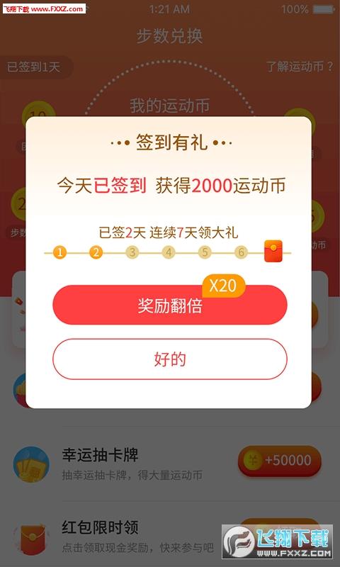 步步赏金app安卓版1.0.0截图0