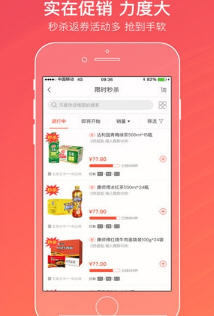 新联盟手机网上订烟app安卓版2.0.3截图1