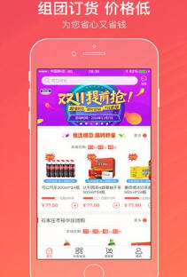 新联盟手机网上订烟app安卓版2.0.3截图2