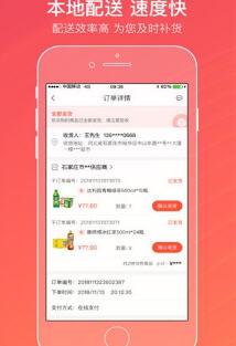 新联盟手机网上订烟app安卓版2.0.3截图0