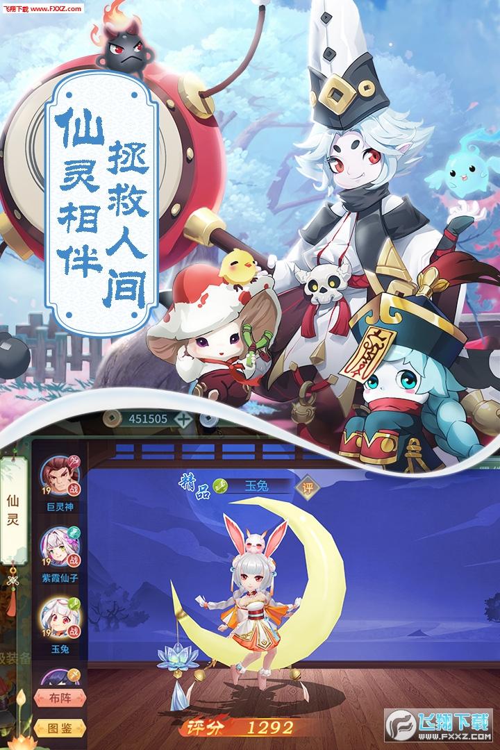 梦幻逍遥2020九游版v2.2.6截图3