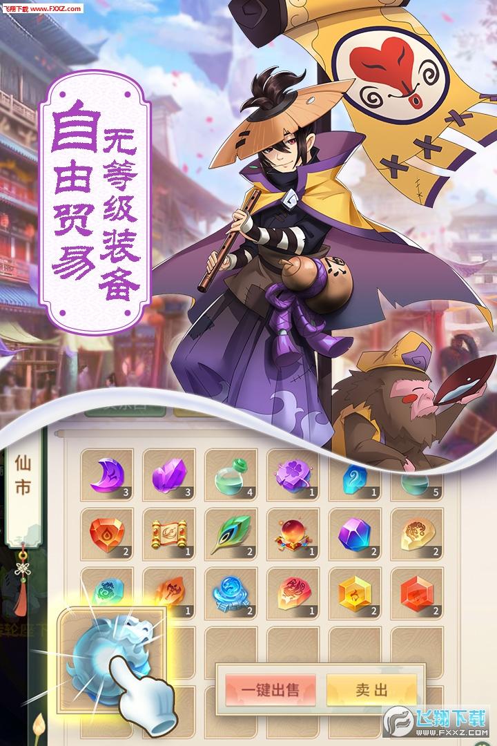 梦幻逍遥2020九游版v2.2.6截图1