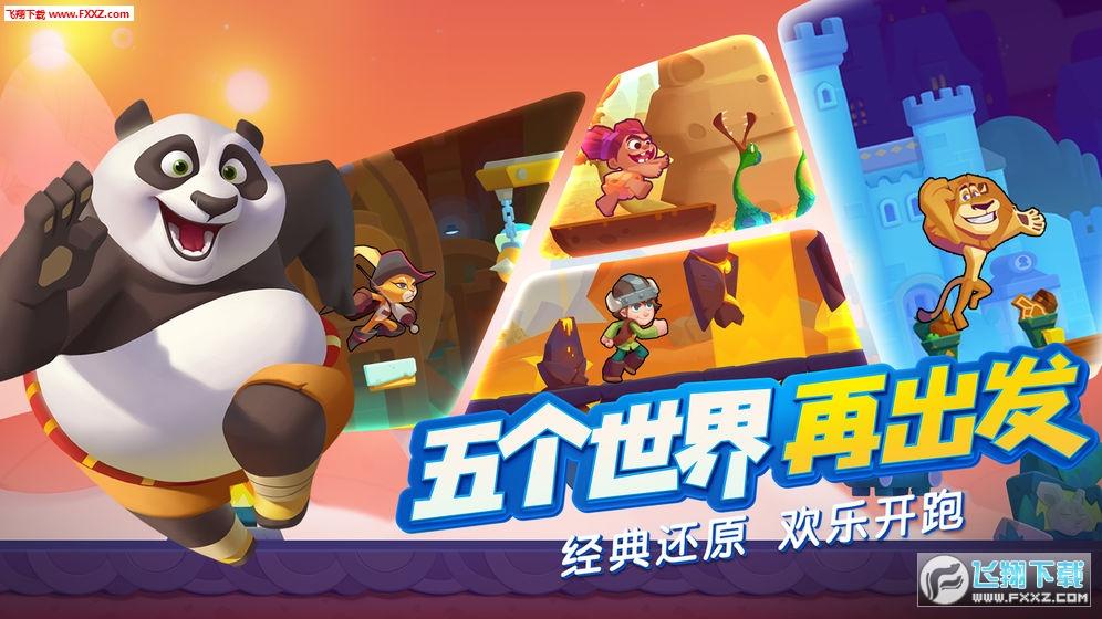 梦工场大冒险官方游戏v5.7.5截图2