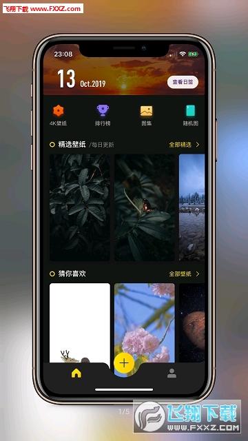 纸塘壁纸app安卓版1.2.6截图0