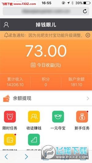 掉钱眼儿app最新版1.0截图0